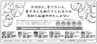 移植推進)新聞広告.png