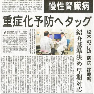 記事)慢性腎臓病010508.jpg